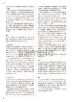 画像8: 新臨床家のためのホメオパシー マテリアメディカ 上下巻セット (8)