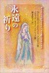 画像2: 永遠の祈り ダスカロス が伝えるエッセネ派の聖母マリア (2)