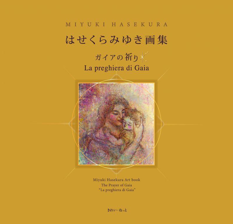 画像1: はせくらみゆき画集「ガイアの祈り」La preghiera di Gaia (1)