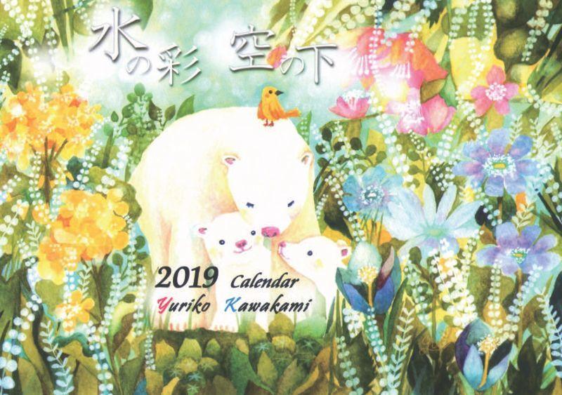 画像1: 2019年 川上由理子水彩画カレンダー『水の彩 空の下』 (1)