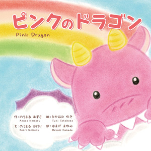 画像1: ピンクのドラゴン (1)