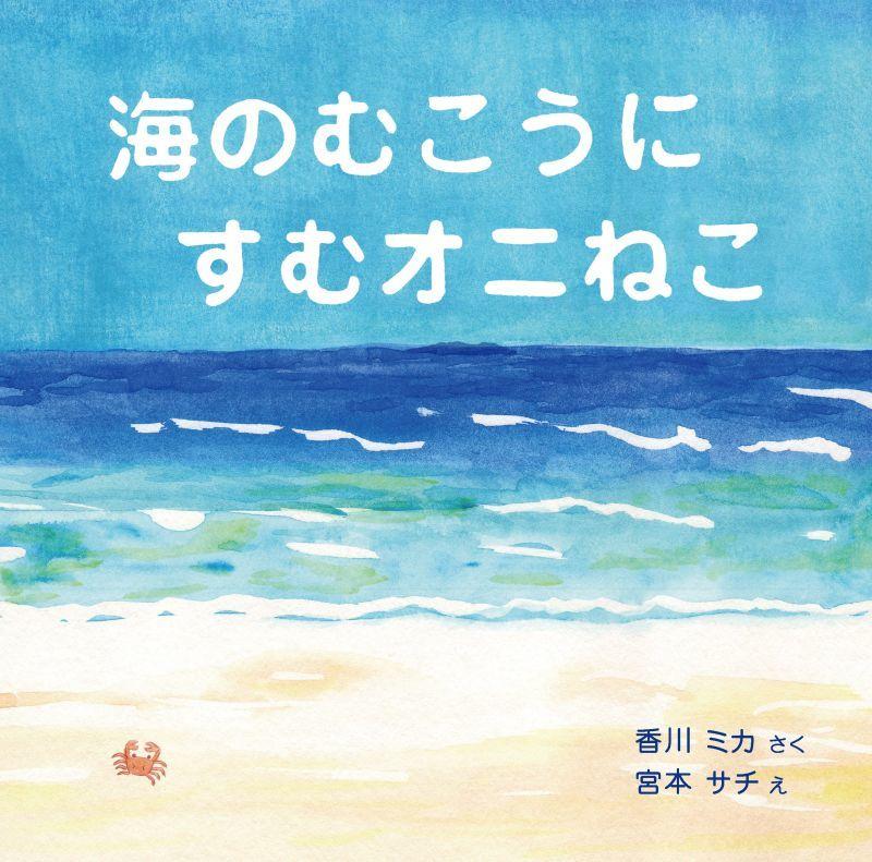 画像1: 海のむこうにすむオニねこ (1)