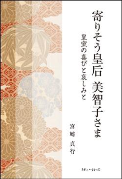 画像1: 寄りそう皇后美智子さま 皇室の喜びと哀しみと (1)