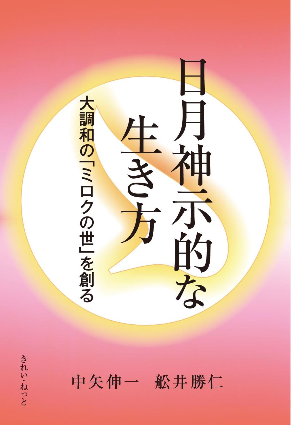 画像1: 日月神示的な生き方 大調和の「ミロクの世」を創る (1)