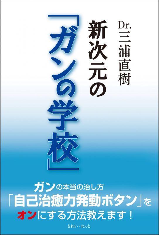 画像1: Dr.三浦直樹 新次元の「ガンの学校」 (1)