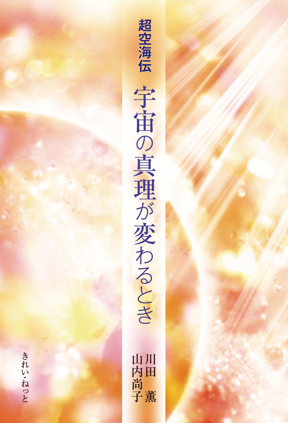 画像1: 超空海伝 宇宙の真理が変わるとき (1)