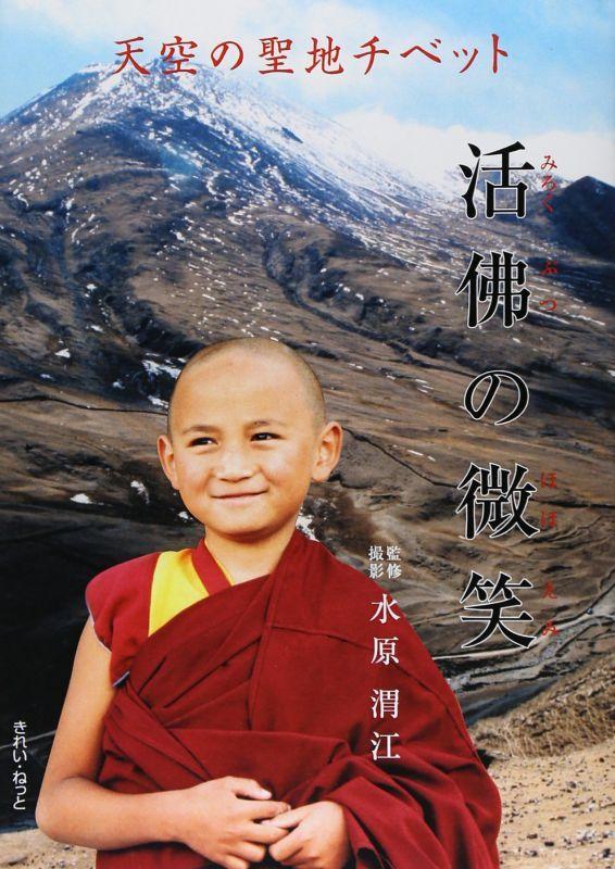 画像1: 活佛の微笑 天空の聖地チベット (1)