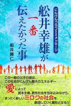 画像1: にんげんクラブからのメッセージ 舩井幸雄が一番伝えたかった事 (1)
