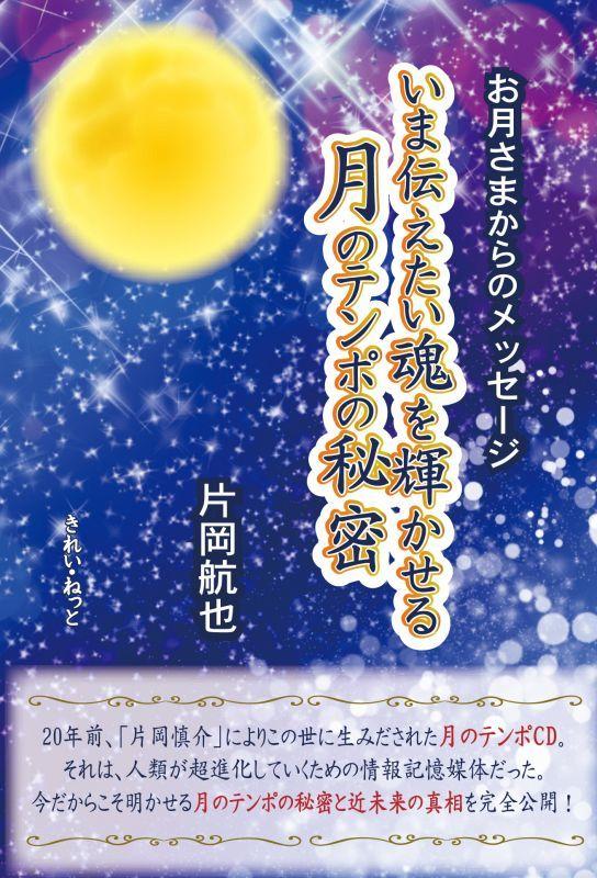 画像1: お月さまからのメッセージ  いま伝えたい魂を輝かせる月のテンポの秘密  (1)