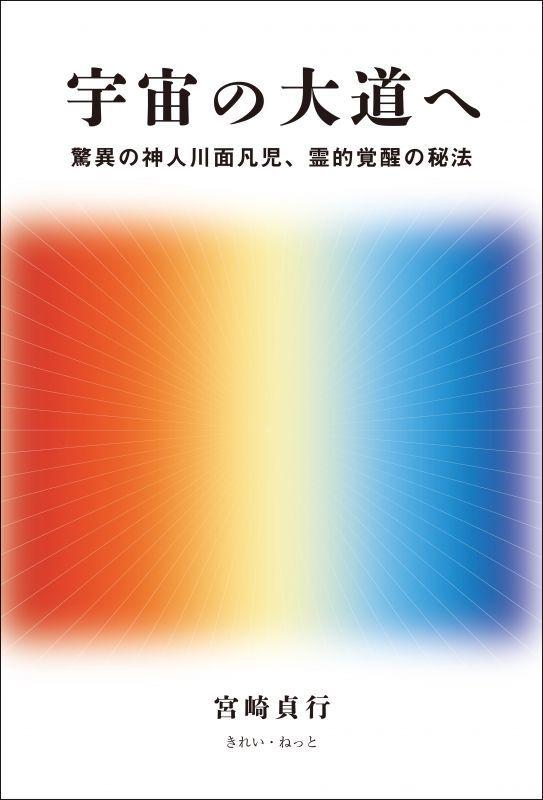 画像1: 宇宙の大道へ 驚異の神人川面凡児、霊的覚醒の秘法 (1)