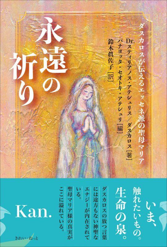 画像1: 永遠の祈り ダスカロス が伝えるエッセネ派の聖母マリア (1)