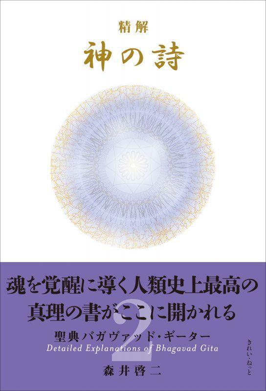 画像1: 精解 神の詩 聖典バガヴァッド・ギーター 2巻 (1)