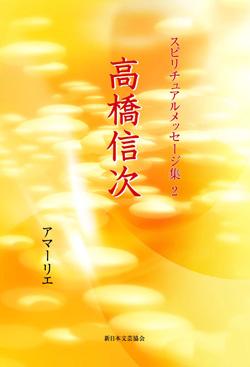 画像1: スピリチュアルメッセージ集2 高橋信次 (1)