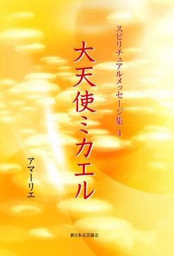 画像1: スピリチュアルメッセージ集4 大天使ミカエル (1)
