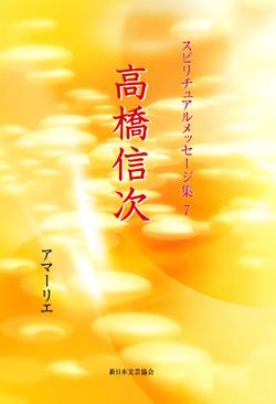 画像1: スピリチュアルメッセージ集7 高橋信次 (1)