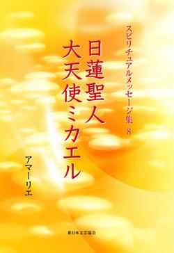 画像1: スピリチュアルメッセージ集8 日蓮聖人・大天使ミカエル (1)