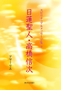 画像1: スピリチュアルメッセージ集9 日蓮聖人・高橋信次 (1)