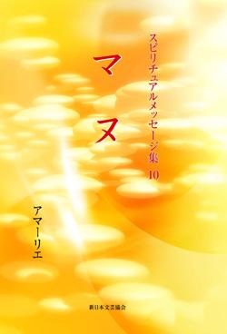 画像1: スピリチュアルメッセージ集10 マヌ (1)