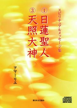 画像1: スピリチュアルメッセージ集CD第1期6巻セット (1)
