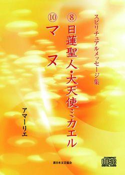 画像1: スピリチュアルメッセージ集CD 8日蓮聖人・大天使ミカエル・10マヌ (1)