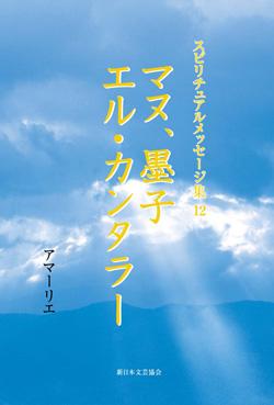 画像1: スピリチュアルメッセージ集12 マヌ、墨子、エル・カンタラー (1)