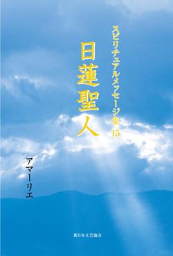 画像1: スピリチュアルメッセージ集15 日蓮聖人 (1)