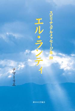 画像1: スピリチュアルメッセージ集20 エル・ランティ (1)