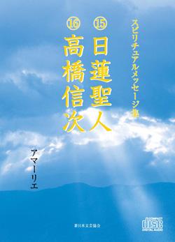 画像1: スピリチュアルメッセージ集CD 15日蓮聖人 16高橋信次  (1)
