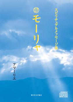 画像1: スピリチュアルメッセージ集CD 17モーリャ   (1)