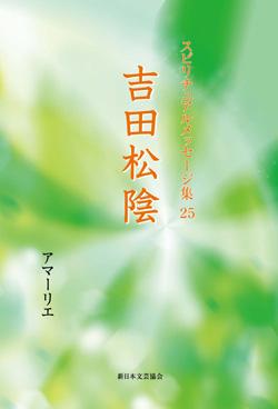画像1: スピリチュアルメッセージ集25 吉田松陰 (1)