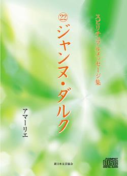 画像1: スピリチュアルメッセージ集CD 22ジャンヌ・ダルク (1)