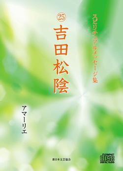 画像1: スピリチュアルメッセージ集CD 25吉田松陰 (1)