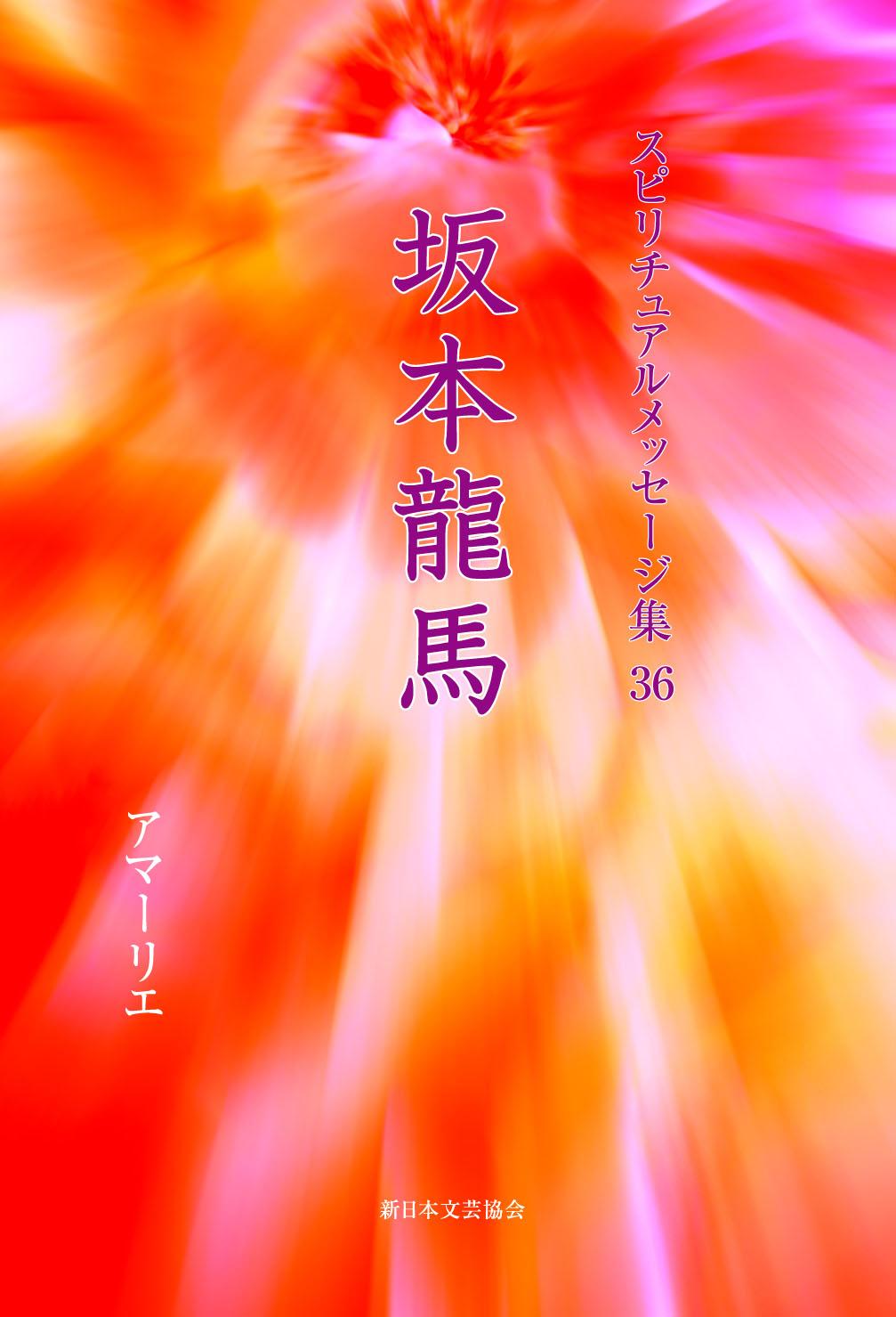 画像1: スピリチュアルメッセージ集36 坂本龍馬 (1)