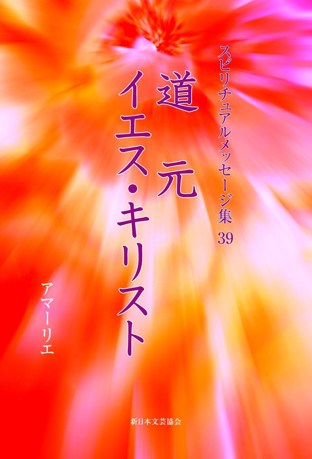 画像1: スピリチュアルメッセージ集39 道元 イエス・キリスト (1)