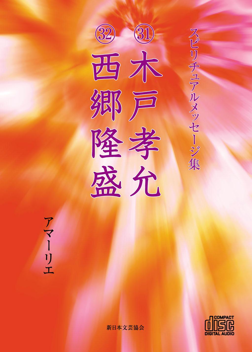 画像1: スピリチュアルメッセージ集CD 31木戸孝允 32西郷隆盛 (1)