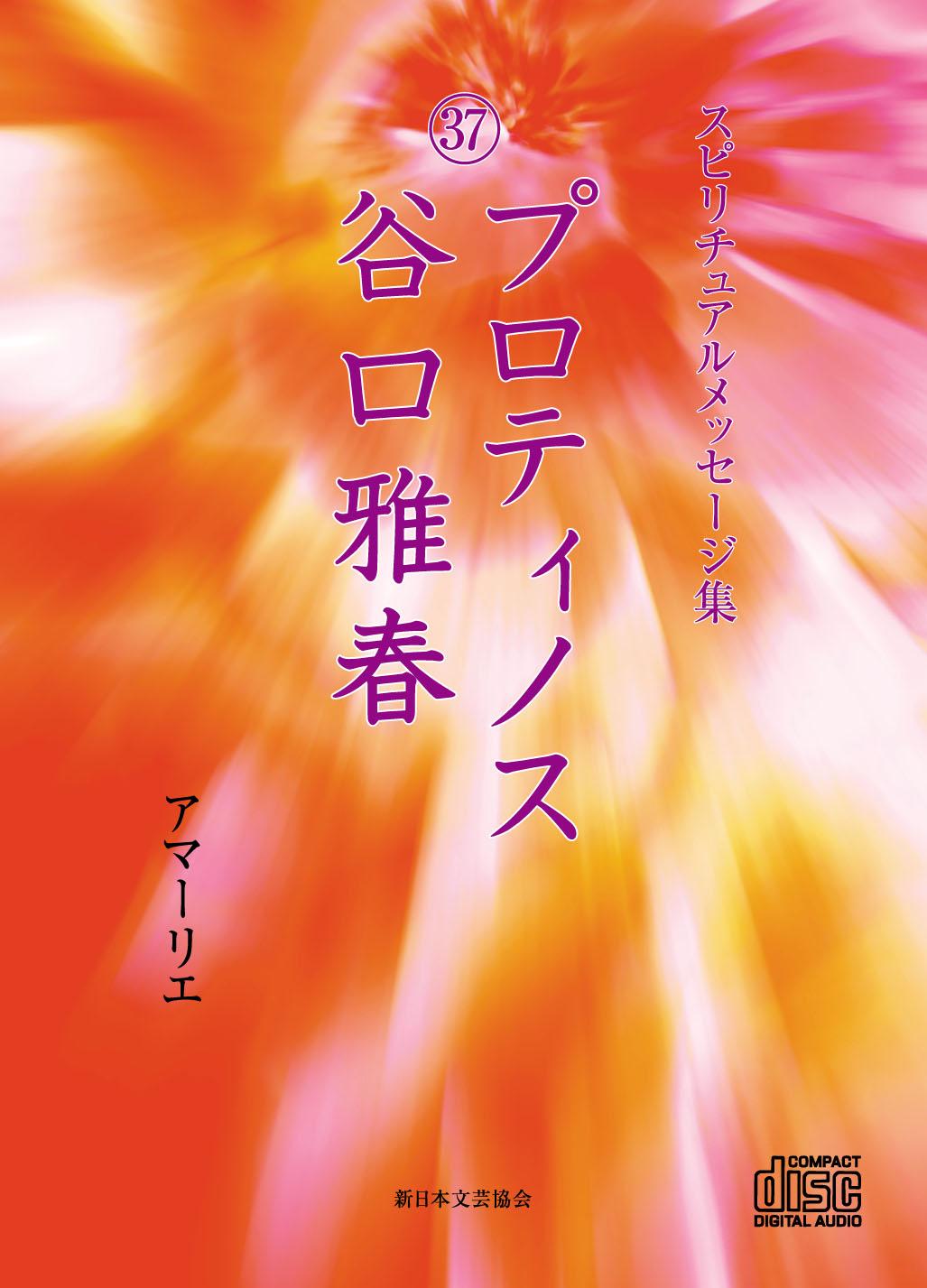 画像1: スピリチュアルメッセージ集CD 37プロティノス 谷口雅春 (1)