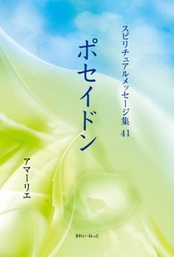 画像1: スピリチュアルメッセージ集 第5期書籍・CDフルセット (1)