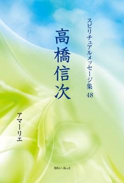 画像1: スピリチュアルメッセージ集48 高橋信次  (1)