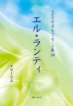画像1: スピリチュアルメッセージ集50 エル・ランティ (1)
