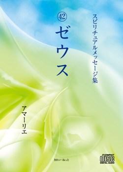 画像1: スピリチュアルメッセージ集CD 42ゼウス  (1)