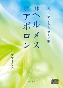 画像1: スピリチュアルメッセージ集CD 44ヘルメス 45アポロン (1)