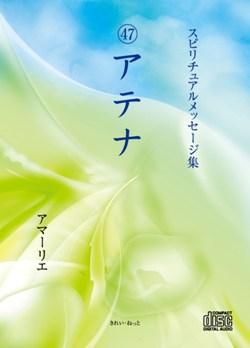 画像1: スピリチュアルメッセージ集CD 47アテナ (1)