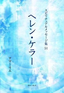 画像1: スピリチュアルメッセージ集 第6期書籍・CDフルセット (1)