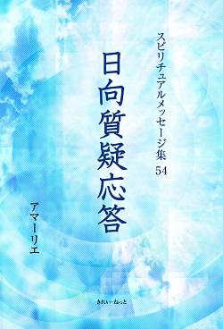 画像1: スピリチュアルメッセージ集54 日向質疑応答 (1)
