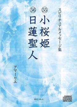 画像1: スピリチュアルメッセージ集CD 55小桜姫 56日蓮聖人 (1)