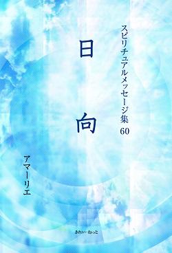 画像1: スピリチュアルメッセージ集60 日向 (1)