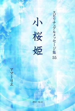 画像1: スピリチュアルメッセージ集55 小桜姫 (1)