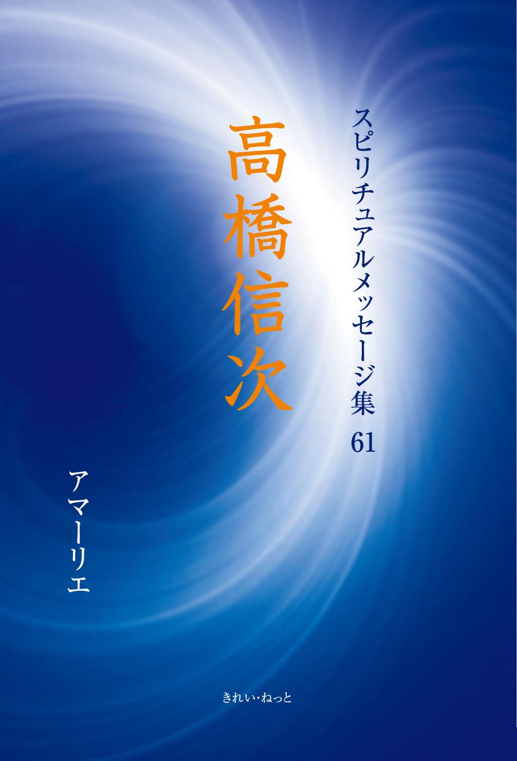 画像1: スピリチュアルメッセージ集61 高橋信次 (1)