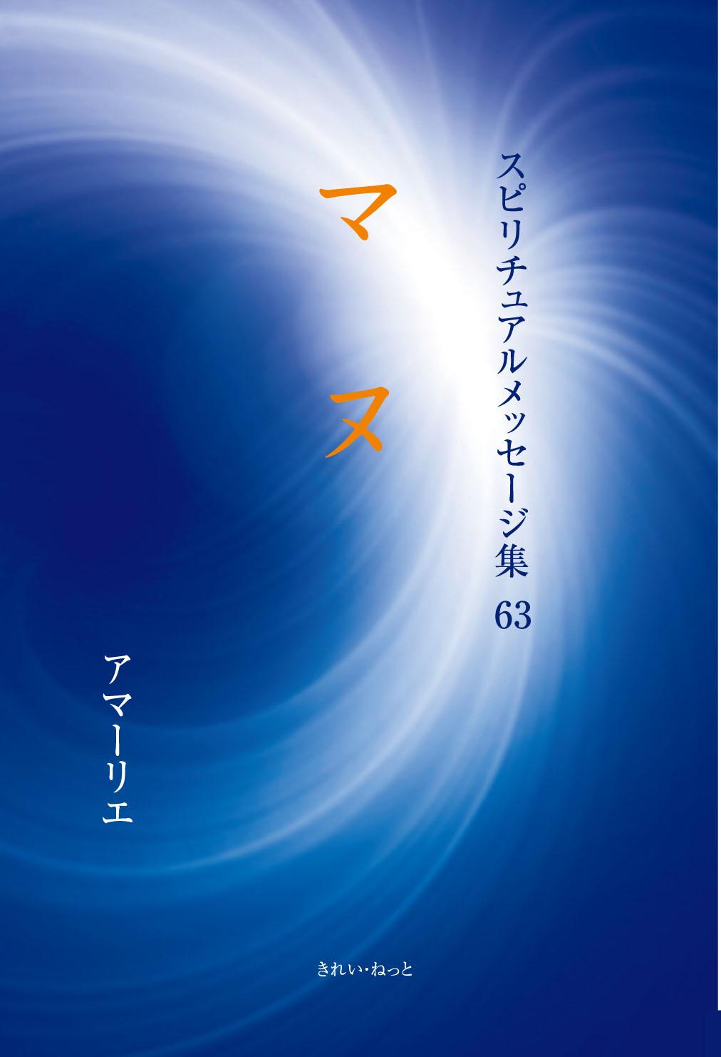 画像1: スピリチュアルメッセージ集63 マヌ (1)