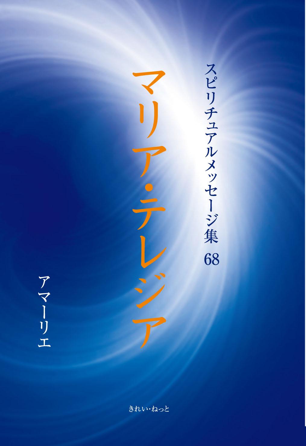 画像1: スピリチュアルメッセージ集68 マリア・テレジア (1)